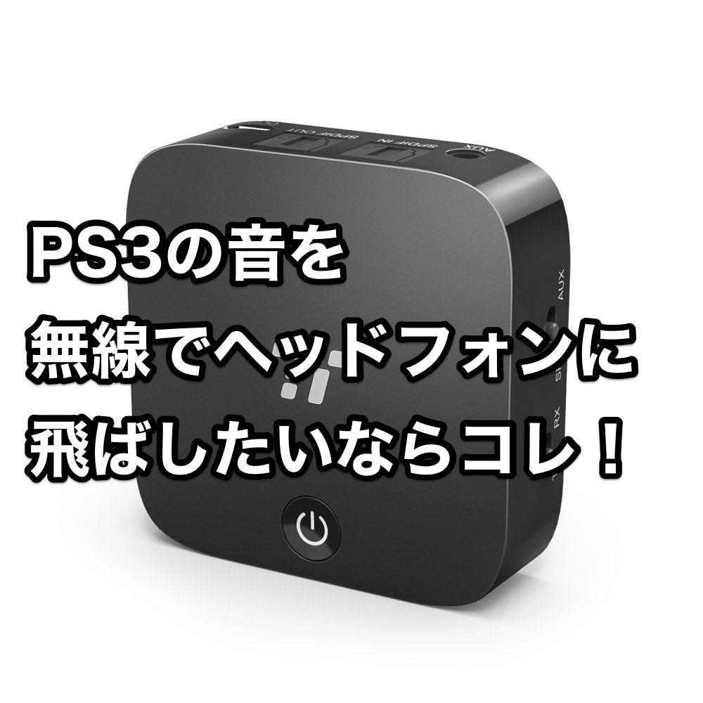 PS3の音を 無線でヘッドフォンに 飛ばしたいならコレ!