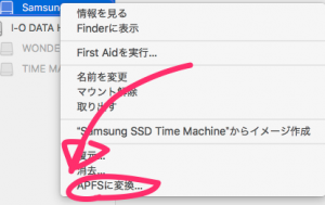 SSDをAPFSに変換