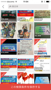 JR西日本30周年記念_乗り放題きっぷ 転売
