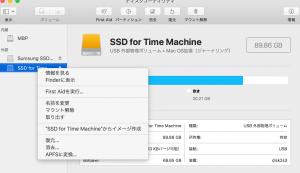 mac HDD SSD フォーマット