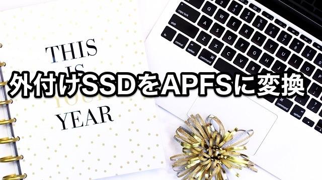 外付けSSDをAPFS(Apple File System)に変換