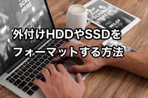 外付けHDDやSSDを フォーマットする方法