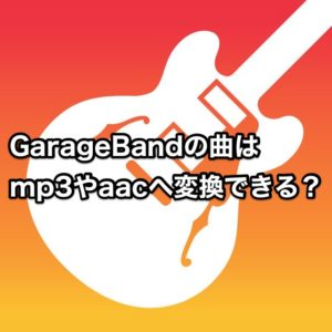 GarageBandの曲は mp3やaacへ変換できる?