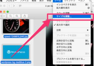 Mac 画像ファイルをリサイズ