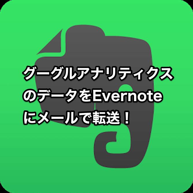 グーグルアナリティクスのデータをEvernoteにメールで転送!