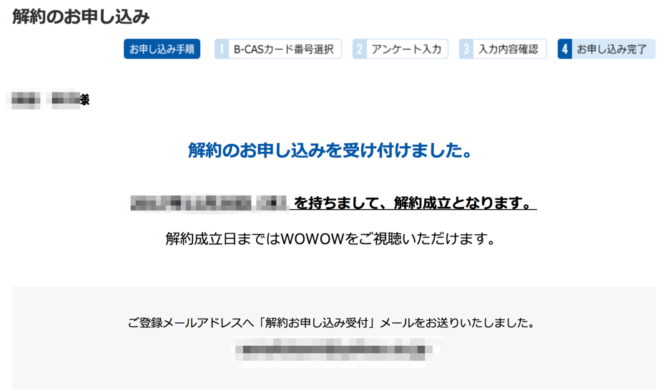 wowow 解約 ネット