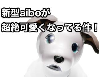 新型aiboが 超絶可愛くなってる件!