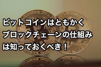 ビットコインはともかく ブロックチェーンの仕組みは知っておくべき!