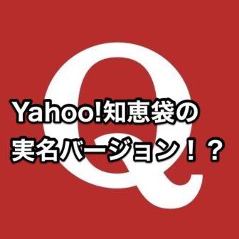Yahoo!知恵袋の 実名バージョン!?