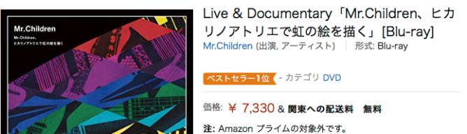 Amazon_co_jp___Live___Documentary「Mr_Children、ヒカリノアトリエで虹の絵を描く」_Blu-ray__DVD・ブルーレイ_-_Mr_Children