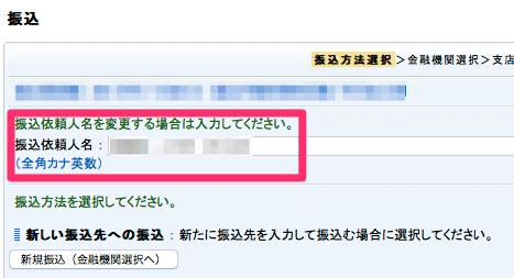 住信SBIネット銀行 振込依頼人名義 変更