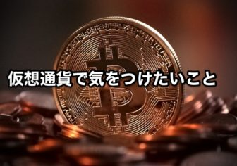 仮想通貨で気をつけたいこと