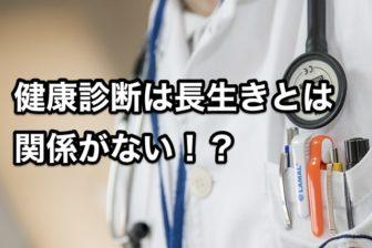 健康診断は長生きとは 関係がない!?