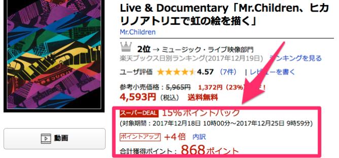 楽天ブックス__Live___Documentary「Mr_Children、ヒカリノアトリエで虹の絵を描く」_-_Mr_Children_-_4988061181967___DVD