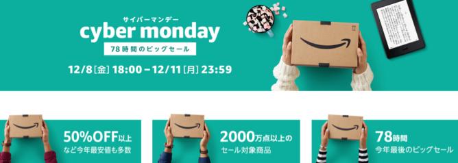 Amazon___Cyber_Monday_サイバーマンデー_2017