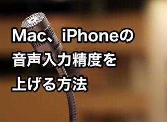 Mac、iPhoneの 音声入力精度を 上げる方法
