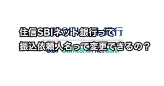 住信SBIネット銀行って 振込依頼人名って変更できるの?