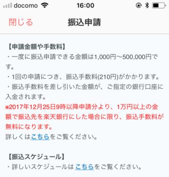 フリル 出金手数料 楽天銀行なら0円