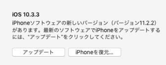 今更だけどiPhone5sをiOS10からiOS11にアップデートしてみた。バッテリーの消耗が激増
