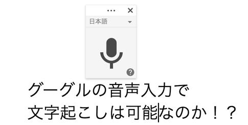 Google音声入力でyoutube動画の文字起こしができるか試してみた結果