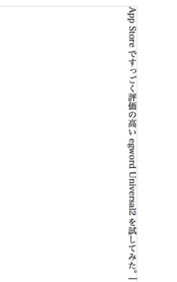egword Universal 2を使ってみた