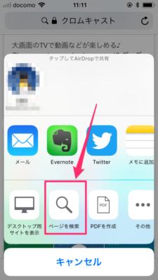 iPhoneのSafariでもページ内検索ができます!