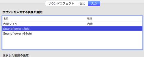 macで文字起こしの精度を高める方法