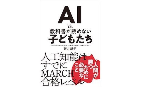 『AI vs 教科書が読めない子どもたち』読んでシンギュラリティの見方が変わった