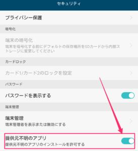『提供元不明のアプリ』のインストールを許可
