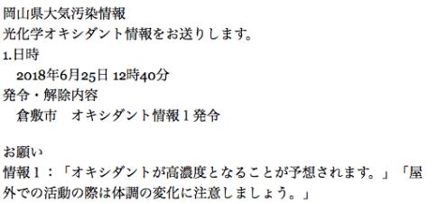 岡山県 大気情報 メール