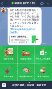 【再配達が便利すぎる】郵便局のLINEアカウントが超進化してるぞ!