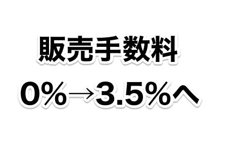 販売手数料0%→3.5%へ