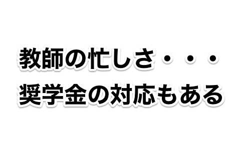 【なぜ教師が奨学金の対応までやるのか?】日本学生支援機構の大問題をツイッターで感じた