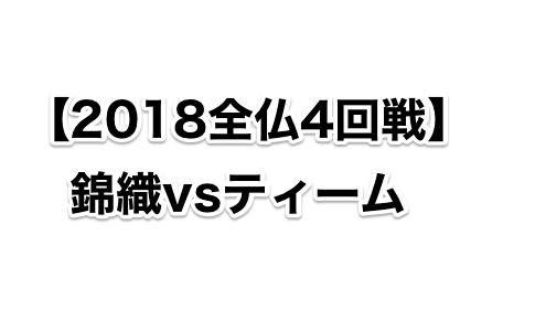 【2018全仏4回戦】錦織vsティームの放送時間は6月3日午後8時予定だぞー!