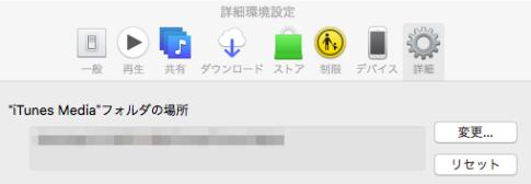 環境設定からiTunes Mediaフォルダの場所を変更する
