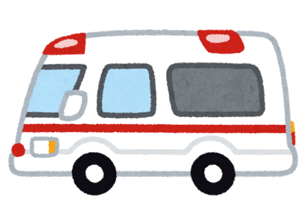 救急車に同乗する必要はあるかどうか