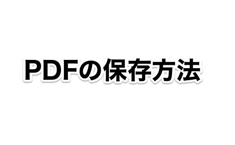 Safariで開いたPDFをダウンロードする方法