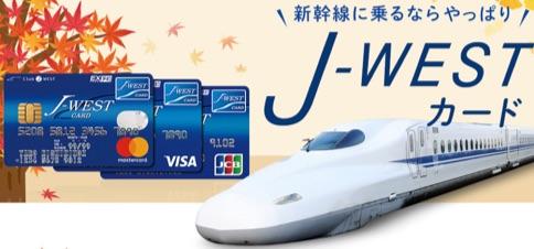 j-westカード メリット