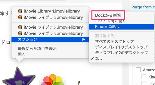 mac dock 設定