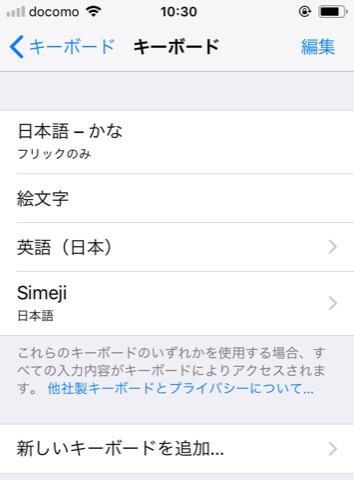 simeji iPhone 設定