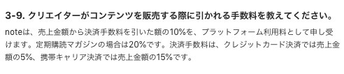 note 手数料