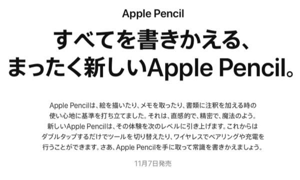 Apple Pencil 2018