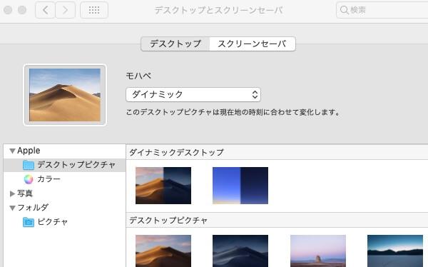mac デスクトップ 変更