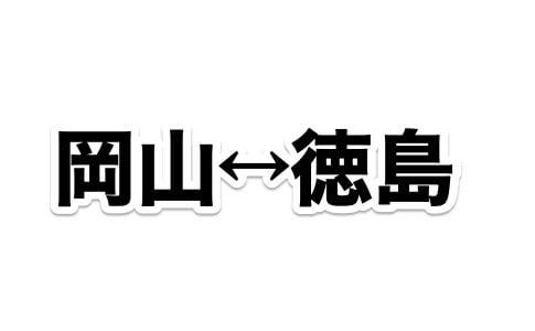 岡山 徳島 公共交通機関