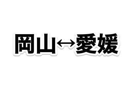 岡山 愛媛 公共交通機関