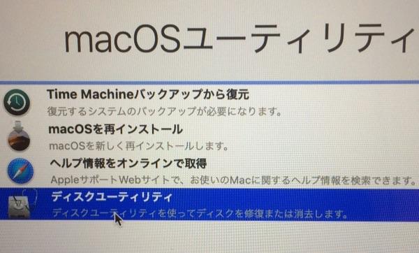 mac 初期化
