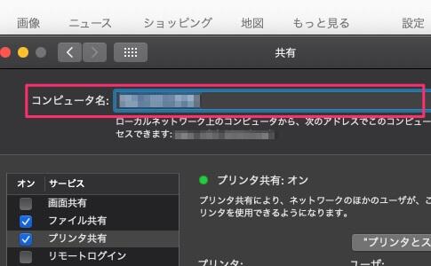 mac 名前 変更