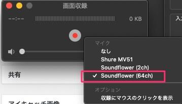 Mac サウンドフラワー ラジオキャスト