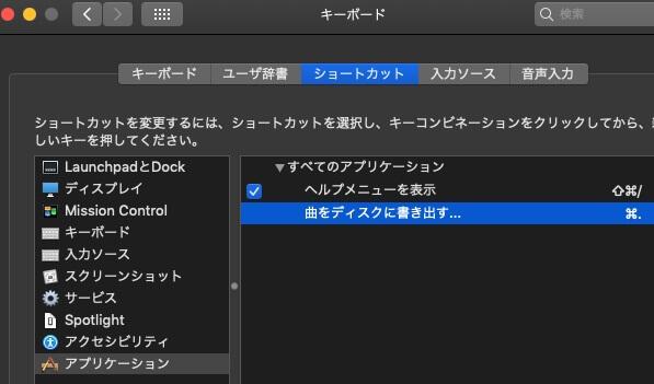 Mac キーボードショートカット 作成