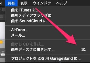 GarageBand ショートカットキー